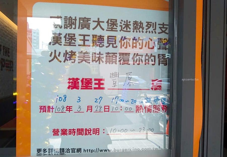 20190327133424 25 - 漢堡王豐原店|3/28開幕 今晚試營運三小時 開幕活動買任兩套限時主打星就送限量購物袋