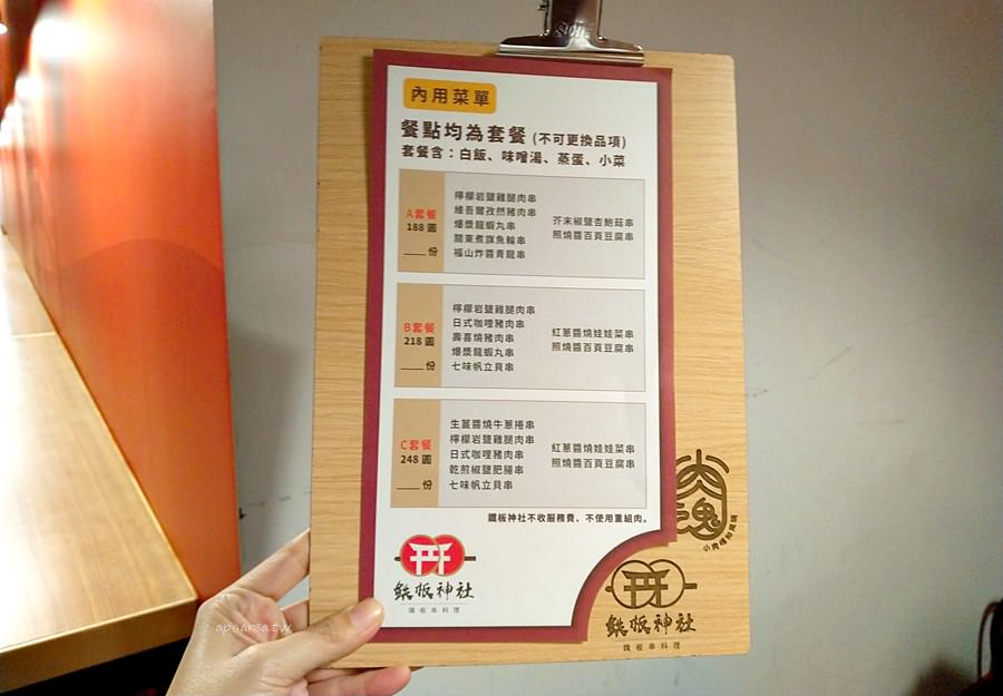 20190328225519 41 - 小肉魂和風鍋|個人火鍋158元起 日本神社鳥居造景 複合式鐵板串料理 鍋物和串燒都可吃(已歇業)到()