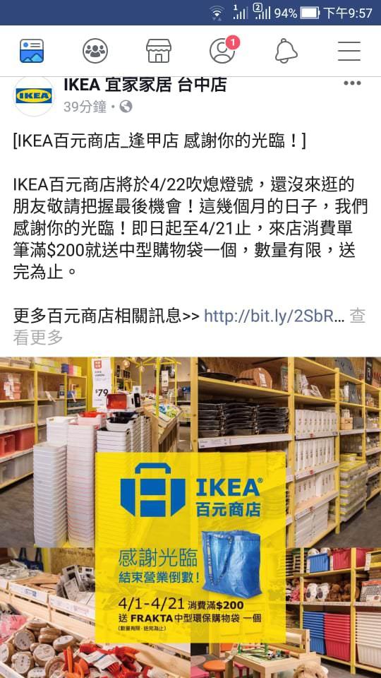 20190402225214 21 - IKEA百元商店營業最後一週 精選商品最低10元有找 價格下殺5折起 優惠只到4/21 台中逢甲夜市