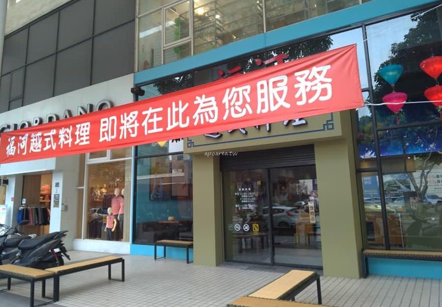 20190409172848 25 - 福河越式料理|崇德路新餐廳即將開幕 生活工場旁水舞饌對面 崇德北平路口