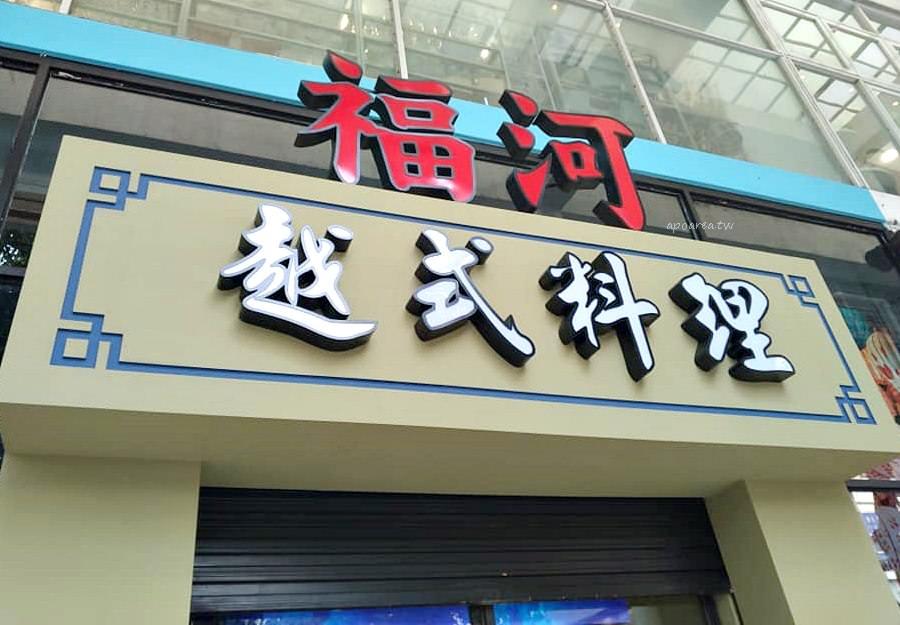 20190409172854 60 - 福河越式料理|崇德路新餐廳即將開幕 生活工場旁水舞饌對面 崇德北平路口