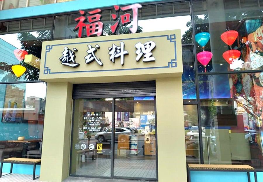 20190409172900 8 - 福河越式料理|崇德路新餐廳即將開幕 生活工場旁水舞饌對面 崇德北平路口