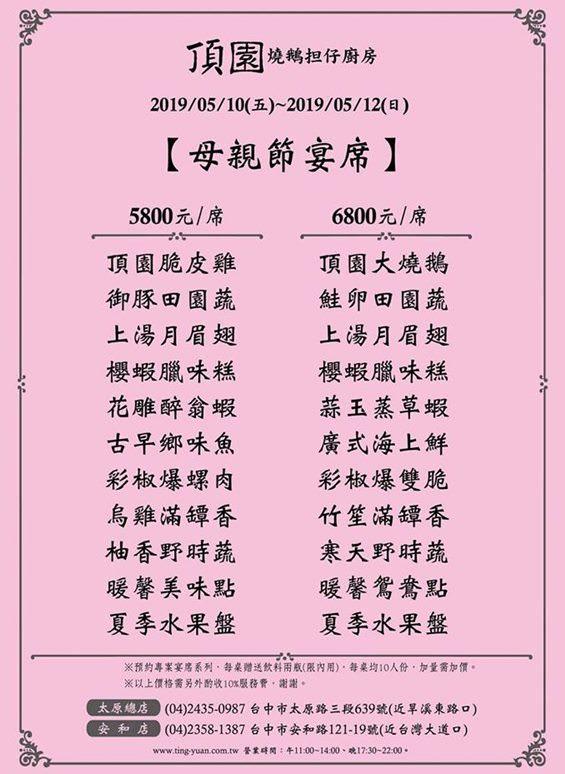 20190417193939 52 - 母親節桌菜餐館懶人包 小家庭1399元就有燒鵝套餐 12間預約優惠及價格