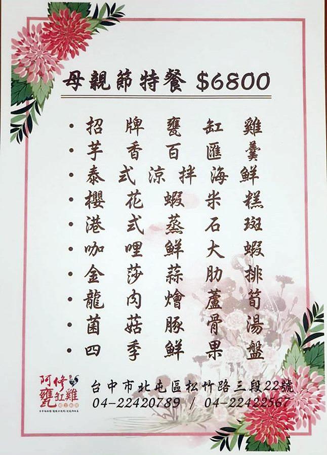 20190417194403 77 - 母親節桌菜餐館懶人包 小家庭1399元就有燒鵝套餐 12間預約優惠及價格
