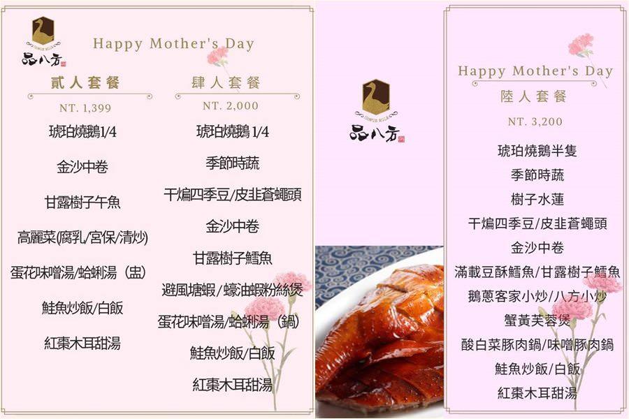20190417200350 80 - 母親節桌菜餐館懶人包 小家庭1399元就有燒鵝套餐 12間預約優惠及價格