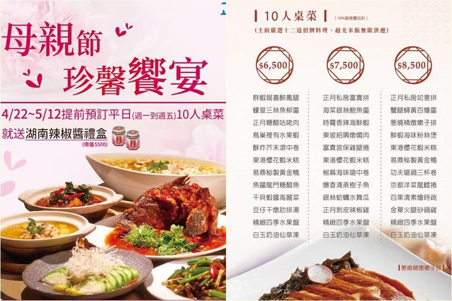 20190422225309 64 - 母親節桌菜餐館懶人包 小家庭1399元就有燒鵝套餐 12間預約優惠及價格