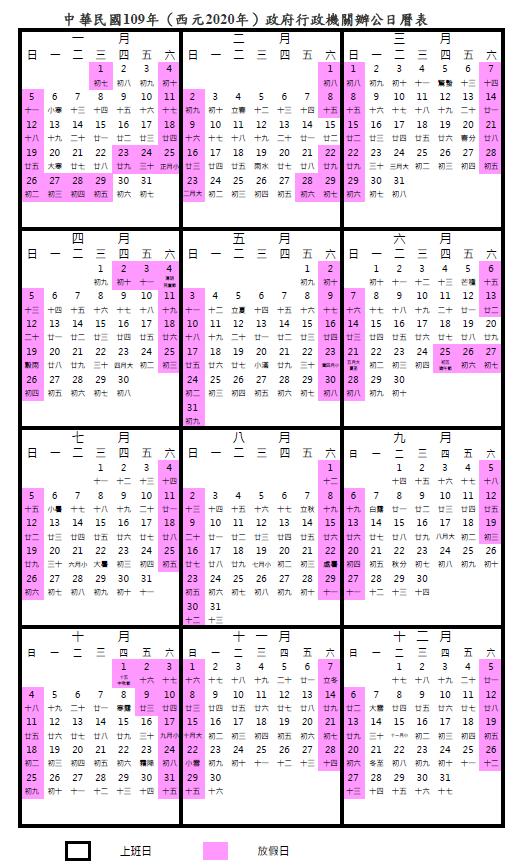 20190502081007 19 - 2020年(109年)行事曆 人事行政局公告連續假期 中小學生寒暑假起始開學日共有六次連假 農曆春節放七天