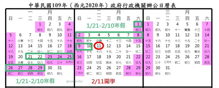 20190502092652 16 - 2020年(109年)行事曆 人事行政局公告連續假期 中小學生寒暑假起始開學日共有六次連假 農曆春節放七天