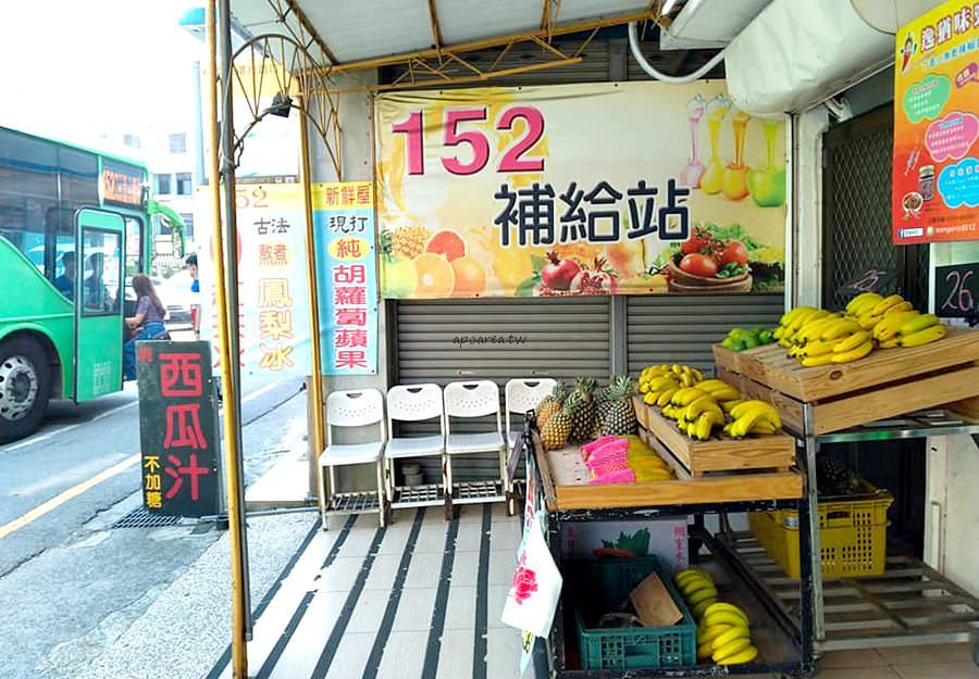 20190515152632 18 - 152新鮮屋|現打果汁專賣店 消暑解渴古早味紅茶 也可順便買水果