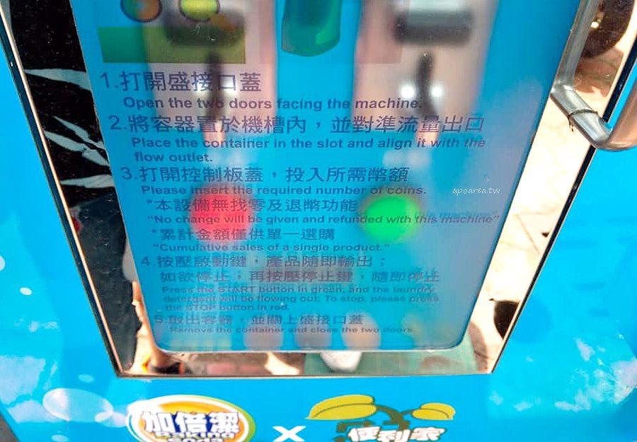 20190609124542 81 - 自助洗衣精補充站 自備空瓶減塑無包裝5元就可買 一起省錢環保愛地球