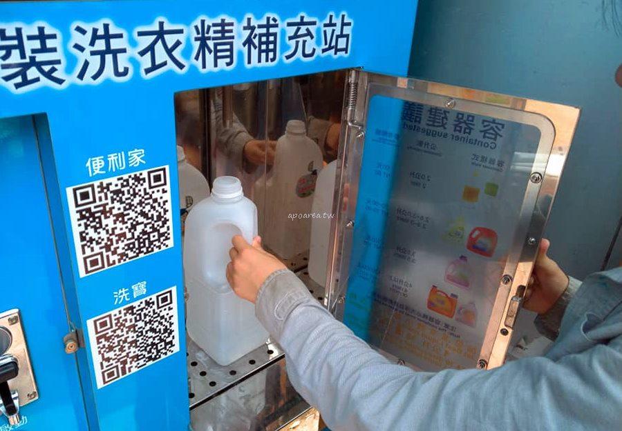 20190609124605 25 - 自助洗衣精補充站 自備空瓶減塑無包裝5元就可買 一起省錢環保愛地球