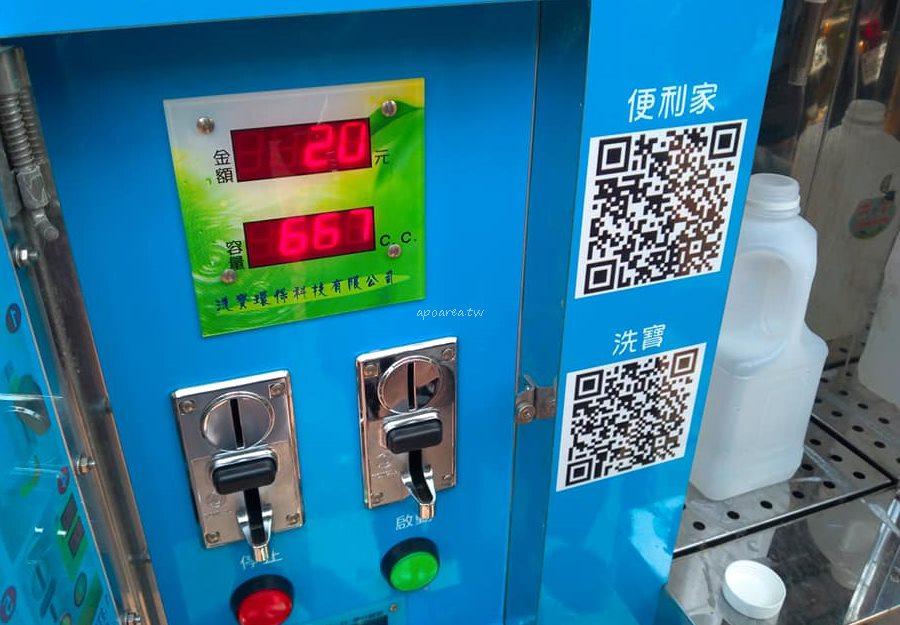 20190609124749 99 - 自助洗衣精補充站 自備空瓶減塑無包裝5元就可買 一起省錢環保愛地球