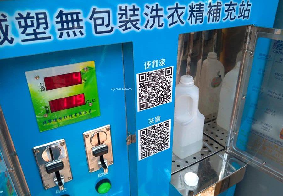 20190609124851 4 - 自助洗衣精補充站 自備空瓶減塑無包裝5元就可買 一起省錢環保愛地球