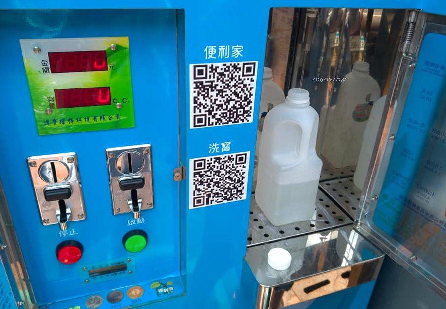 20190609124914 6 - 自助洗衣精補充站 自備空瓶減塑無包裝5元就可買 一起省錢環保愛地球