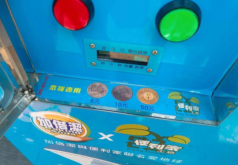 20190609125114 51 - 自助洗衣精補充站 自備空瓶減塑無包裝5元就可買 一起省錢環保愛地球