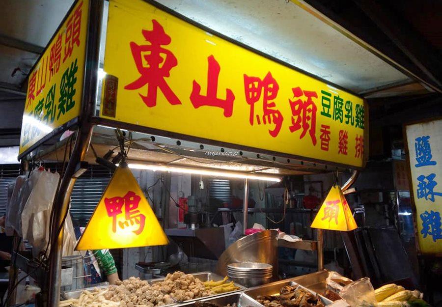 20190611074608 60 - 真ㄚ寶東山鴨頭|酥香涮嘴的好味道 昌平路美食宵夜小吃點心