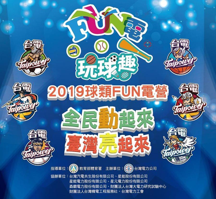 20190611105648 64 - 2019台電球類FUN電營 6/12開始報名 國中小學生免費參加 台中有排球和棒球營隊