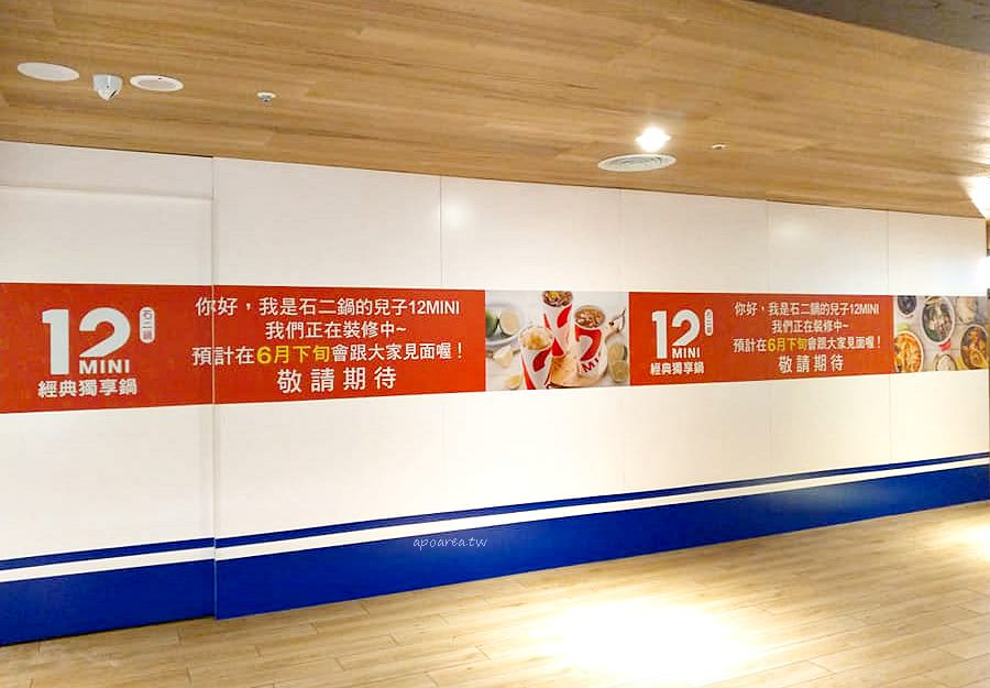 20190614224904 40 - 石二鍋的兒子最新分店來了!預計六月底開幕 更多火鍋新選擇 12MINI經典獨享鍋 王品集團