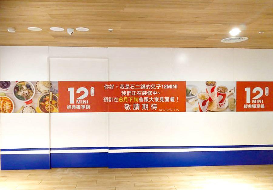 20190614224930 97 - 石二鍋的兒子最新分店來了!預計六月底開幕 更多火鍋新選擇 12MINI經典獨享鍋 王品集團
