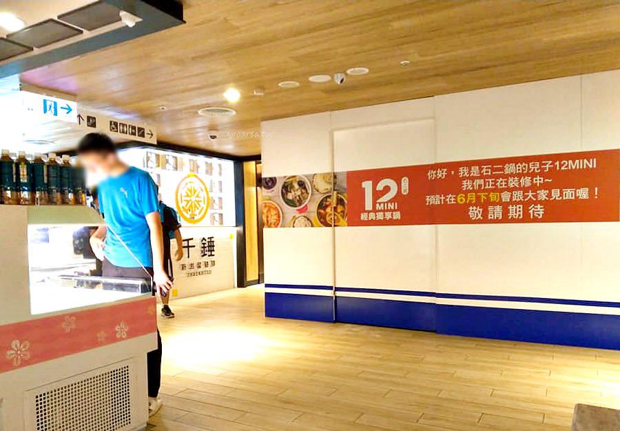 20190614224937 25 - 石二鍋的兒子最新分店來了!預計六月底開幕 更多火鍋新選擇 12MINI經典獨享鍋 王品集團