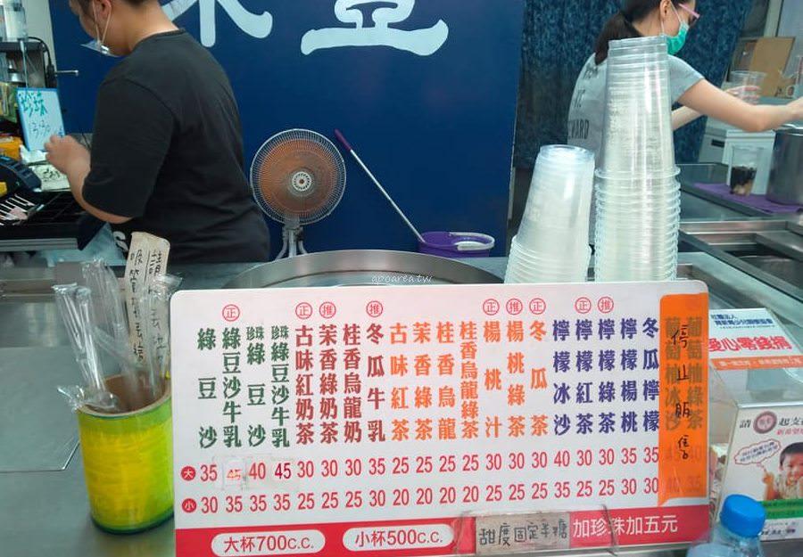 20190625135511 56 - 草根豐味綠豆沙牛奶專門店|20元起古早味茶飲 紅茶 冬瓜茶 楊桃汁等消暑涼飲
