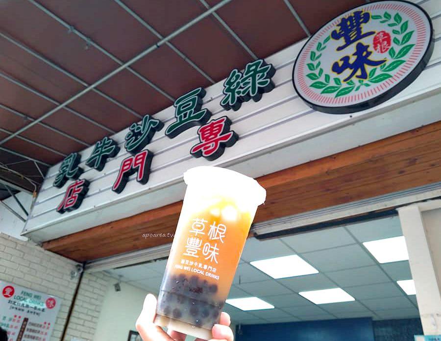 20190625135552 88 - 草根豐味綠豆沙牛奶專門店|20元起古早味茶飲 紅茶 冬瓜茶 楊桃汁等消暑涼飲