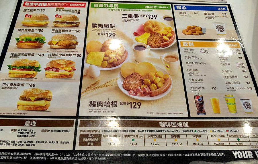 20190804130259 55 - 漢堡王超省早安餐|起司蛋堡35元起 +10元有美式咖啡或小杯冷飲 平價速食早餐新選擇