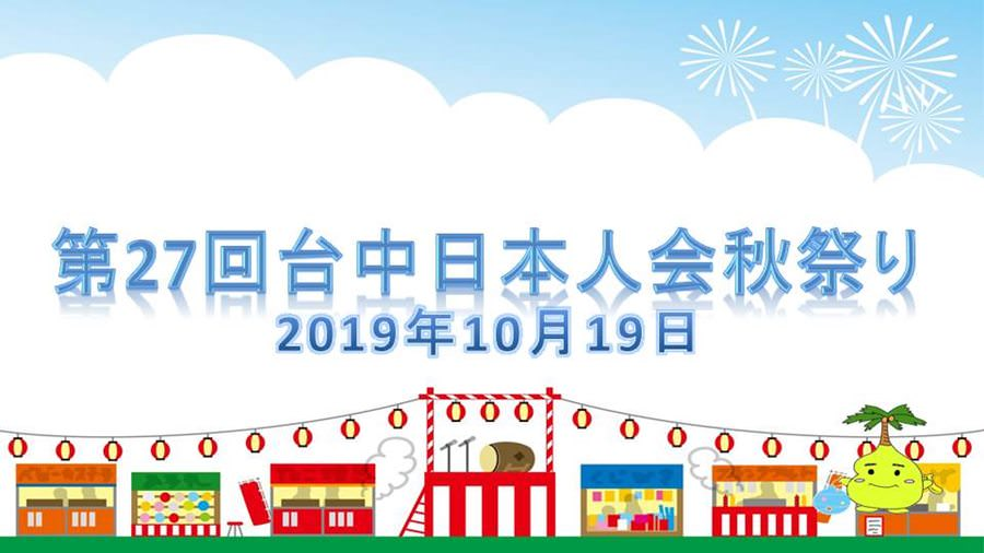 20190909220227 37 - 2019日本人学校秋祭り|台中日式園遊會活動預告 時間與活動變動資訊