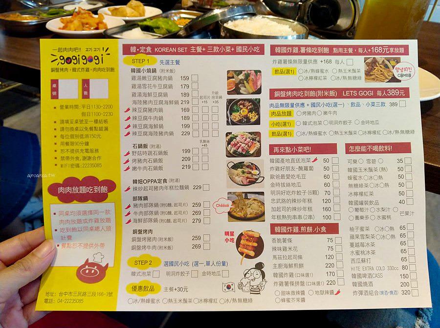 20190911081727 62 - 一起肉肉吧|中友百貨對面 韓式定食料理 韓國小湯鍋 石鍋飯等159元起還有銅盤烤肉吃到飽