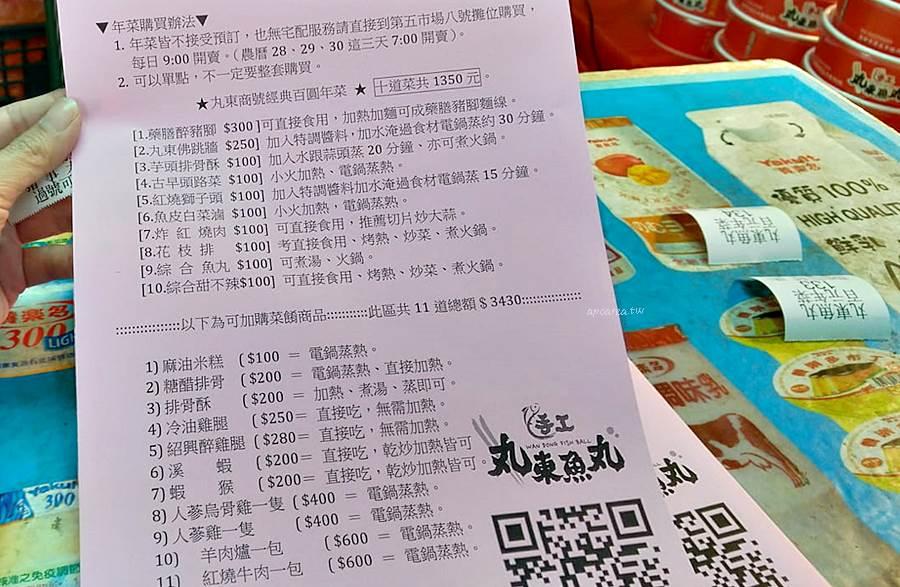 20200117150739 36 - 台中百元年菜在這裡,紅燒獅子頭、白菜滷、麻油米糕等只要100元,年菜組合十道菜色1350元