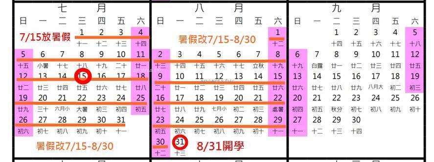 20200202175343 85 - 2020年(109年)行事曆,中小學生寒暑假起始開學日,延長寒假、縮短暑假,共有六次連假,農曆春節放七天