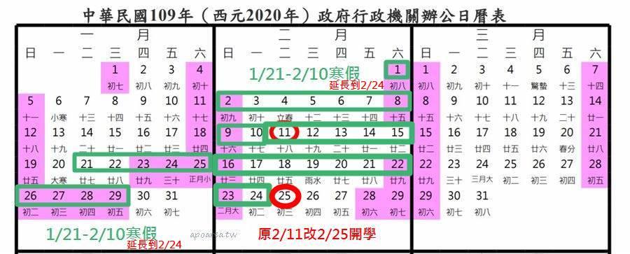 20200202220444 48 - 2020年(109年)行事曆,中小學生寒暑假起始開學日,延長寒假、縮短暑假,共有六次連假,農曆春節放七天