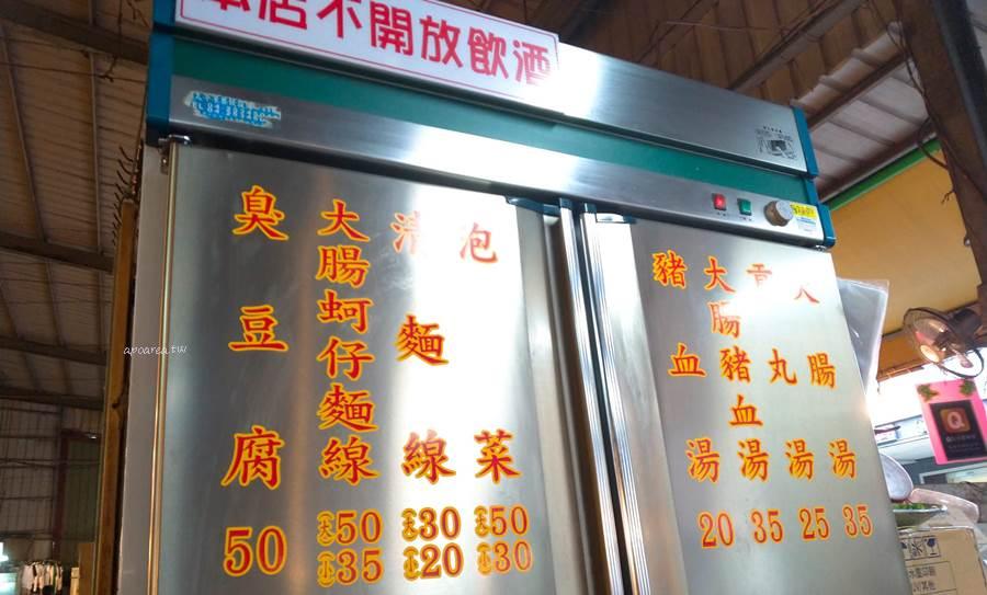 20200219084645 19 - 四平臭豆腐 泡菜小黃瓜給滿滿,還有大腸麵線、豬血湯,素食可,後方備有停車場