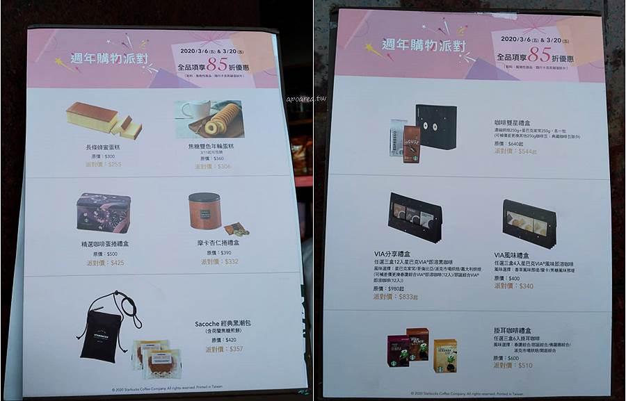 20200306165110 93 - 星巴克22週年慶購物派對,滿額贈買一送一咖啡優惠,全品項85折優惠只有兩天