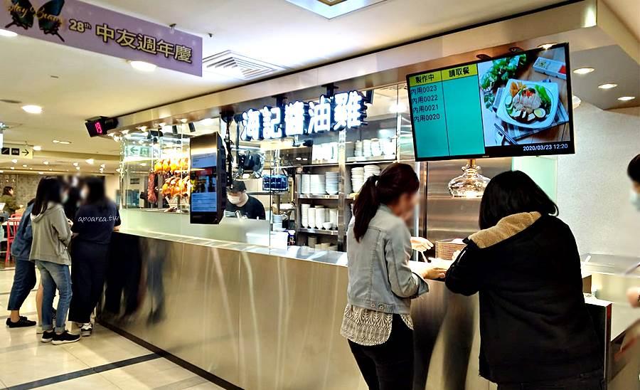 20200325094851 79 - 海記醬油雞飯|新加坡60年歷史老店,醬油雞燒肉飯香鹹美味,免費雞骨湯,中友百貨美食街新店