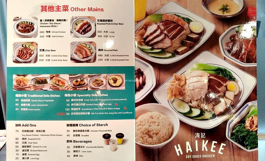 20200325094913 97 - 海記醬油雞飯|新加坡60年歷史老店,醬油雞燒肉飯香鹹美味,免費雞骨湯,中友百貨美食街新店
