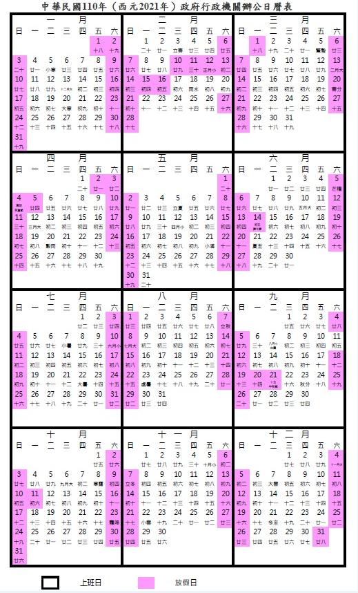 20200528152436 14 - 2021年(110年)行事曆公佈囉~八次連假、農曆春節放七天,中小學生寒暑假開學日可參考。