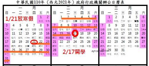 20200528154523 100 - 2021年(110年)行事曆公佈囉~八次連假、農曆春節放七天,中小學生寒暑假開學日可參考。