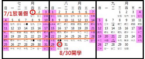 20200528155051 90 - 2021年(110年)行事曆公佈囉~八次連假、農曆春節放七天,中小學生寒暑假開學日可參考。
