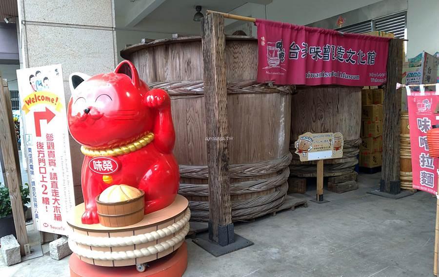 20200609133433 90 - 台灣味噌釀造文化館|台中親子室內景點,免費參觀購物,另有味噌、醬油、飯糰DIY及導覽活動