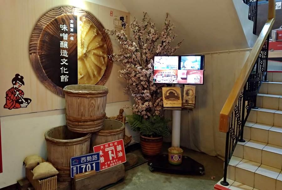 20200609133446 4 - 台灣味噌釀造文化館|台中親子室內景點,免費參觀購物,另有味噌、醬油、飯糰DIY及導覽活動