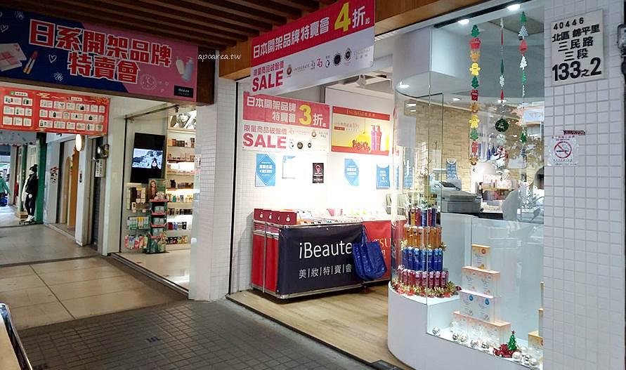 20201230193925 20 - 只到一月底!一中日系開架品牌特賣會,還有價格超低的即期品可以挑